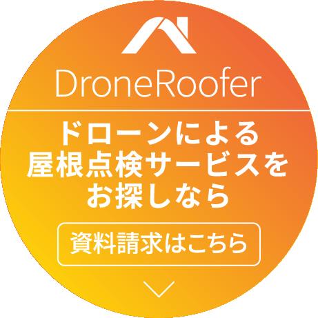 ドローンによる屋根点検サービスをお探しなら資料請求はこちら